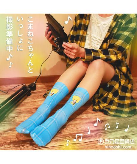 【キャラクター】こまねこ CS-0184【水色チェック】プリントクルーソックス