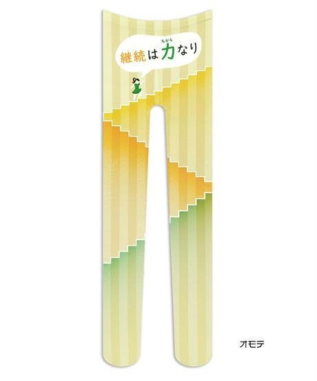 【オリジナル】8T-0068【継続は力なり】タイツ