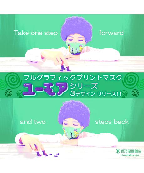 【オリジナル】MS-0234【一歩進んで二歩下がる】マスク