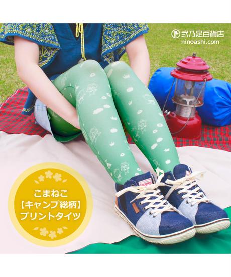 【キャラクター】こまねこ 8T-0187【キャンプ総柄】プリントタイツ
