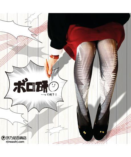 【新ブランド】ボロスタンク研究所 8T-0178【マンガ】タイツ