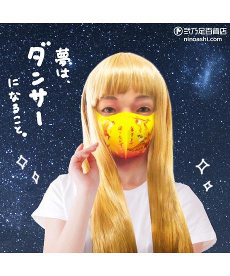 【オリジナル】MS-0205【雀百まで】マスク
