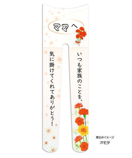 【オリジナル】8T-0072【母の日】タイツ