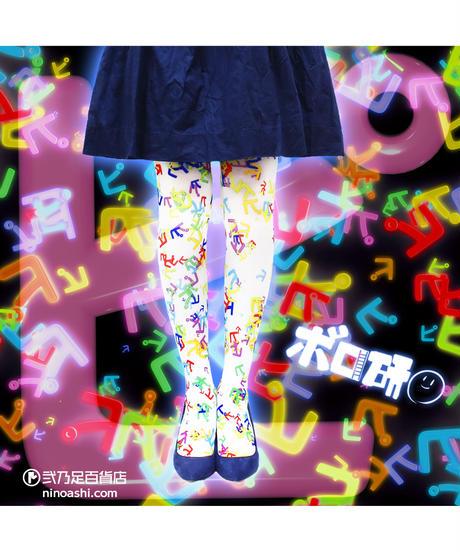 【新ブランド】ボロスタンク研究所 8T-0180【ピープル】タイツ