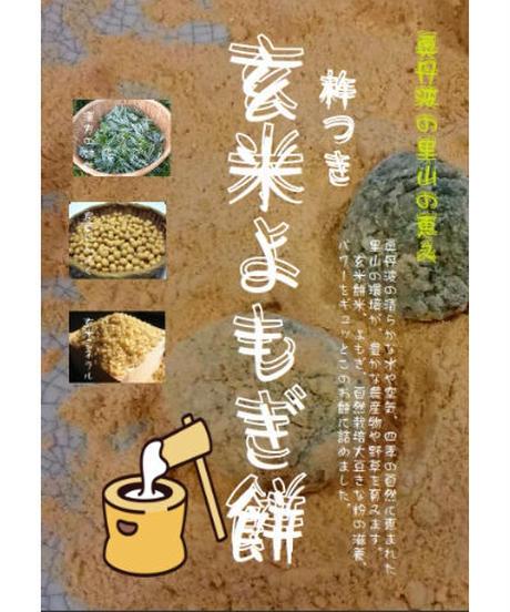杵つき玄米よもぎ餅50g×6個 ■送料無料