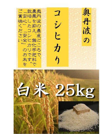 有機肥料・無農薬栽培米 令和2年(2020)産 コシヒカリ 白米 25kg