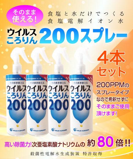ウイルスころりん200スプレー(4本セット)