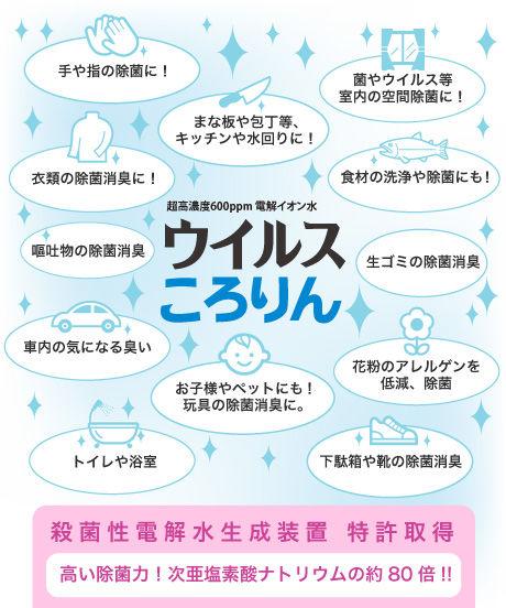 ウイルスころりん 10リットル【送料無料!!】