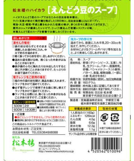 日比谷松本楼 お買い得スープセット(6個入) ※ギフト箱にお入れしてお届けいたします※