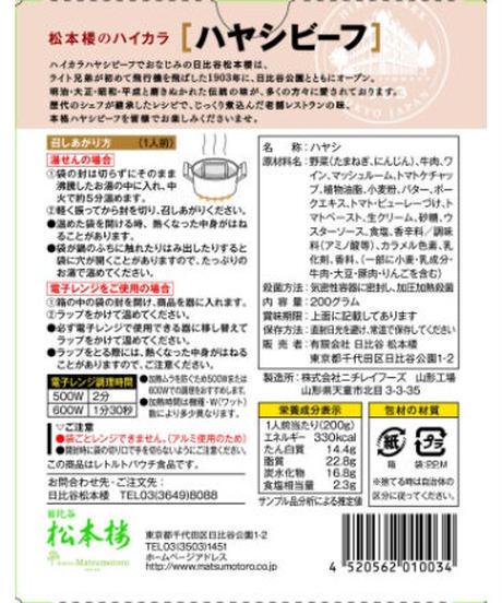10%OFF 送料無料 ハヤシビーフ 30個セット ※ギフトラッピング不可