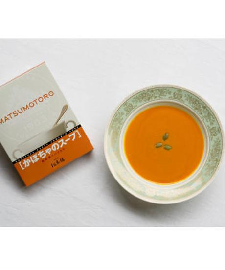 日比谷松本楼 ハイカラ かぼちゃのスープ