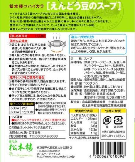 【自宅待機応援!!】 日比谷松本楼 ハイカラ えんどう豆のスープ