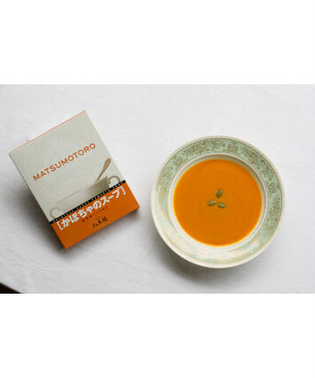 日比谷松本楼 お買い得スープセット(10個入) ※ギフト対応不可※