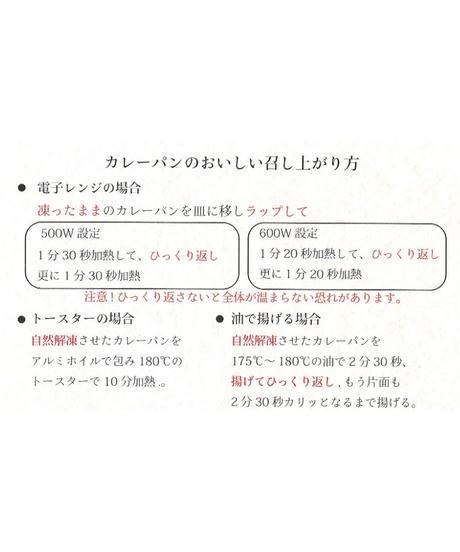 幻の壱岐牛カレーパン (1個)