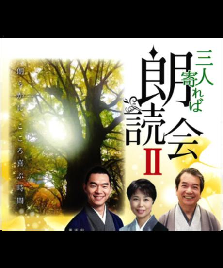 【プレミアムイベント】三人寄れば朗読会Ⅱ~朗らかに、こころ喜ぶ時間~