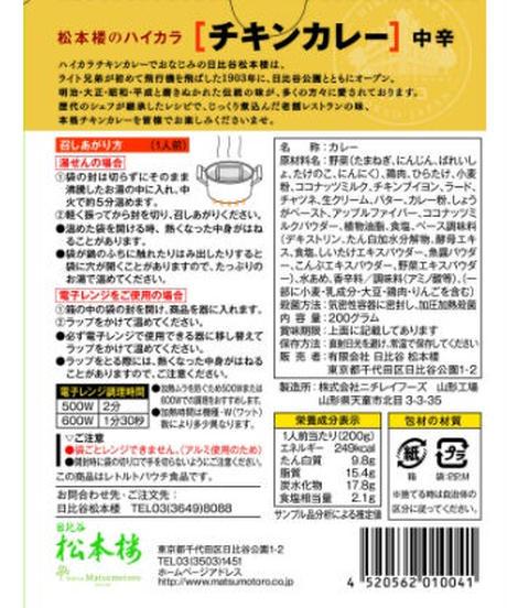 10%OFF 送料無料 ハイカラシリーズセット 各5個(合計30個入) ※ギフトラッピング不可