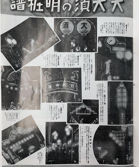 『日本の大須』今と昔