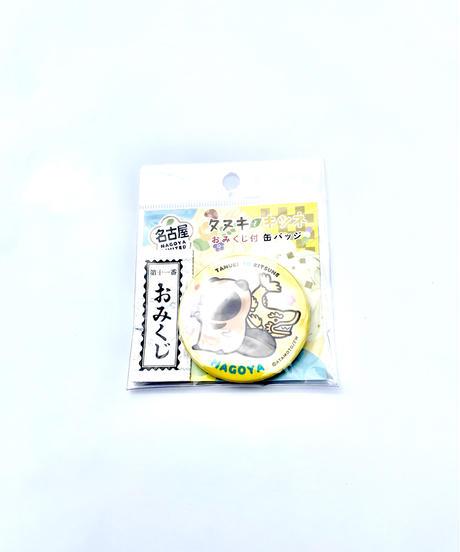 『タヌキとキツネ』しゃちほこおみくじ付き缶バッジ(タヌキ)