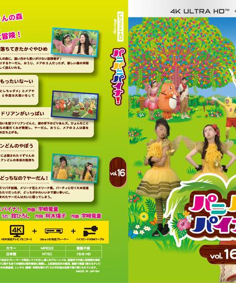 【4K UHD + Blu-ray】パニパニパイナ!Vol.16