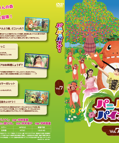【DVD】パニパニパイナ!Vol.7