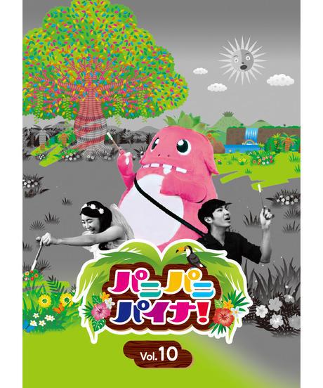 【DVD】パニパニパイナ!Vol.10