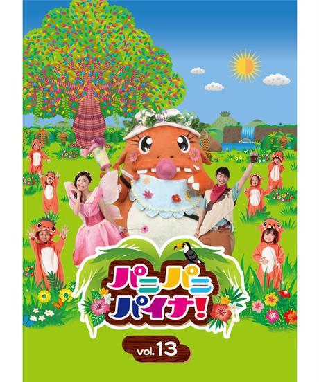 【DVD】パニパニパイナ!Vol.13
