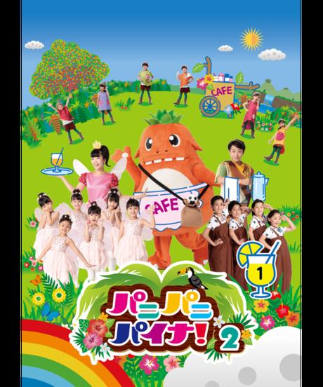 【DVD】パニパニパイナ!2 Vol.1