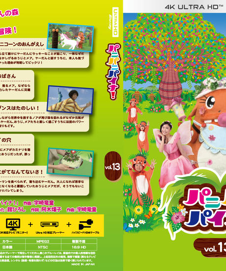 【4K UHD + Blu-ray】パニパニパイナ!Vol.13