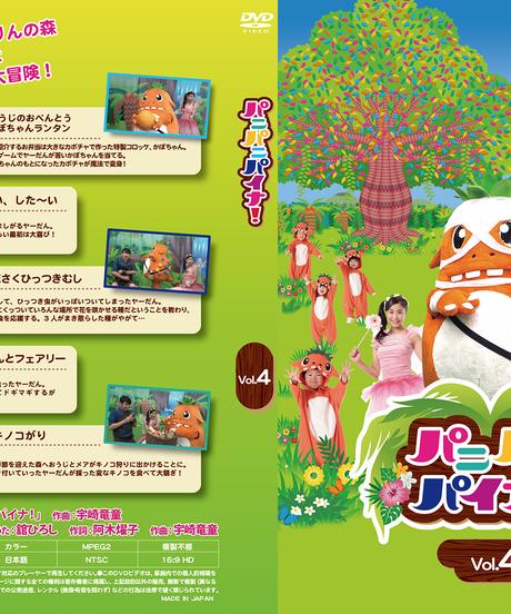 【DVD】パニパニパイナ!Vol.4