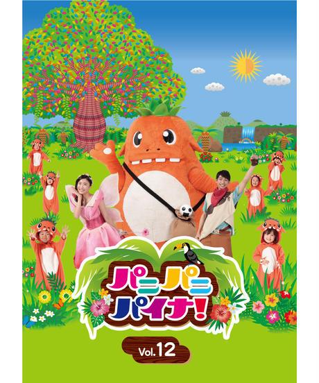 【DVD】パニパニパイナ!Vol.12