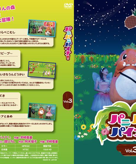 【DVD】パニパニパイナ!Vol.3