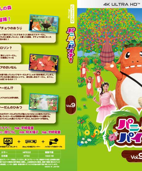 【4K UHD + Blu-ray】パニパニパイナ!Vol.9