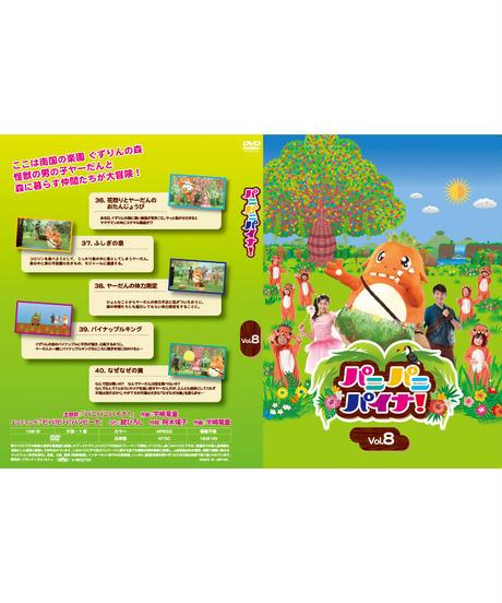 【DVD】パニパニパイナ!Vol.8
