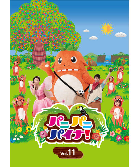 【DVD】パニパニパイナ!Vol.11