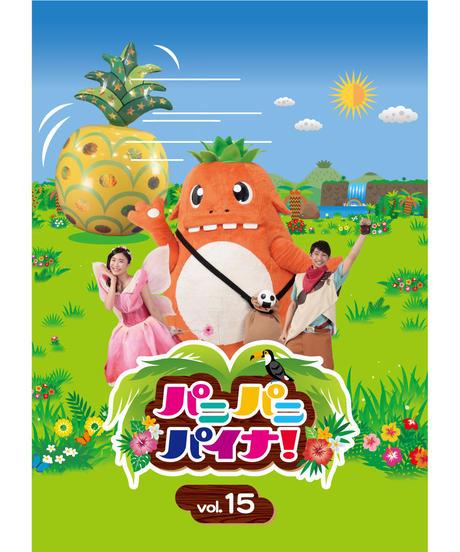 【DVD】パニパニパイナ!Vol.15