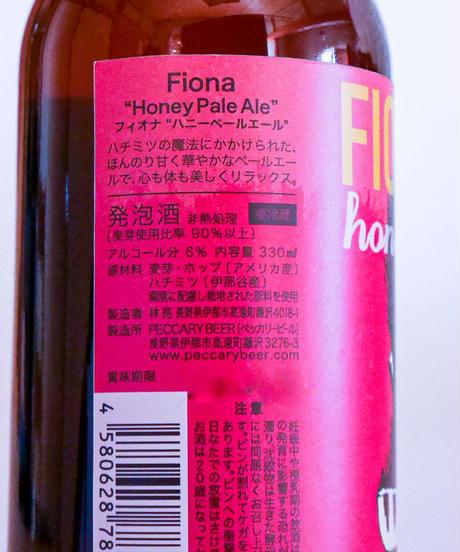 FIONA Honey Pale Ale, 330ml, pack of 2 フィオナ・ハニーペールエール  330ml 2本