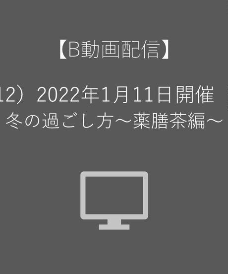 【B録画配信】(12)2022年1月11日 冬の過ごし方~薬膳茶編~