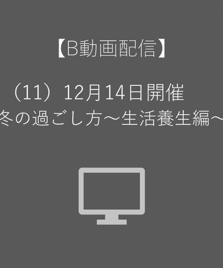 【B録画配信】(11)12月14日 冬の過ごし方~生活養生編~