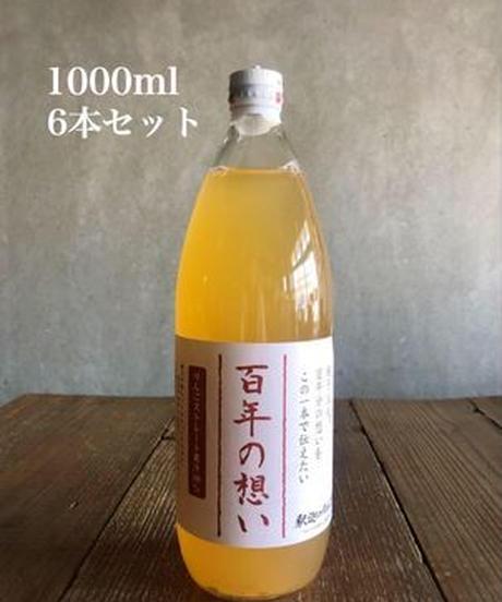 <夏ギフト>釈迦のりんご園 [百年の想い]りんごストレート果汁1000ml( 6本セット)