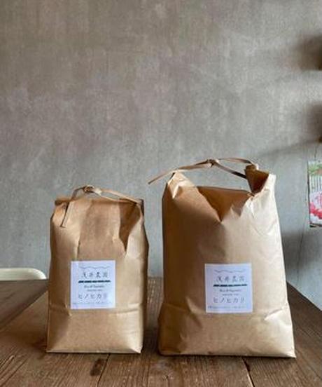 浅井農園 ヒノヒカリ 2キロ