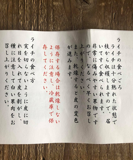 <夏ギフト>岡宗農園<直送>ライチ Lサイズ約25玉入(普通箱入り)