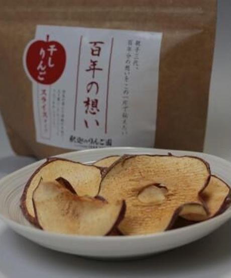 釈迦のりんご園[百年の想い] 干しりんご<スライス・八つ切り>