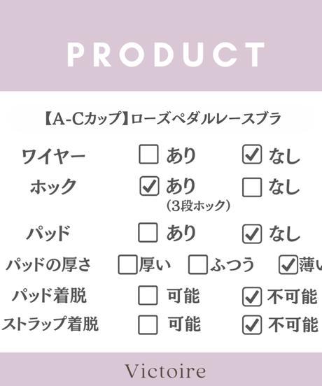 【即納】ローズペダルレースブラ(A-Cカップ)