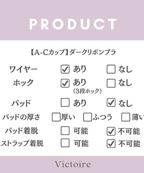 【即納】ダークリボンブラ(A-Cカップ)