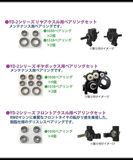 【TP-122】YD-2シリーズ フルベアリングセット