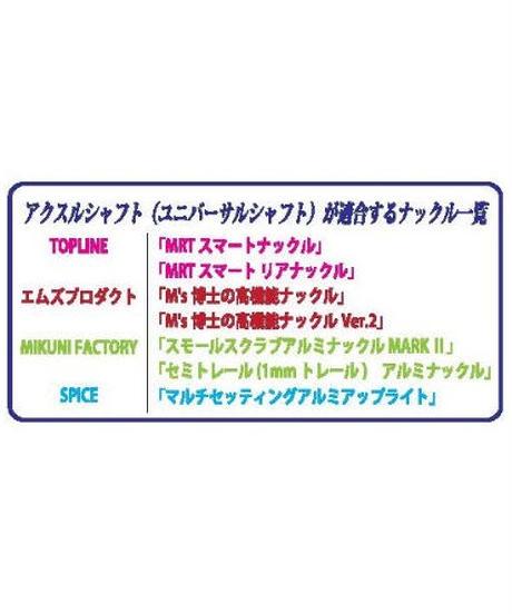 【TUJ-057】広角ユニバーサルシャフトセット 57mm