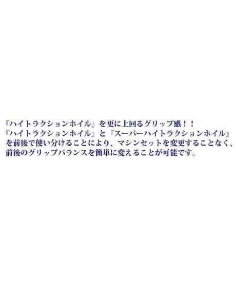 【TDW-085WH】Nモデル Ver.3 スーパーハイトラクションtype 【deep face】 オフセット8 ホワイト