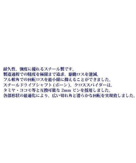 【TUJ-053】広角ユニバーサルシャフトセット 53mm