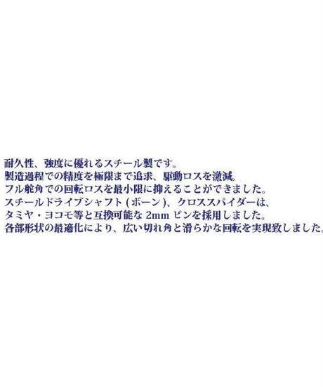【TUB-043】スチールドライブシャフト(ボーン)43mm