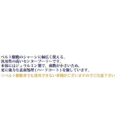 【TP-1010G】スマートセンタープーリー 10T ガンメタ